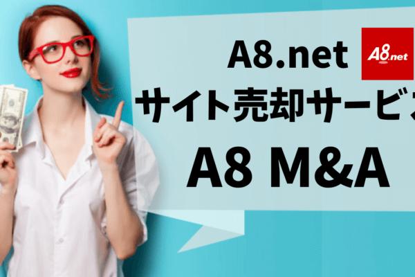 サイト売買サービス「A8 M&A」はA8.net会員がアクセスできるアフィリエイトで失敗した人が効率的に稼ぎたい人とサイトやブログを売却したい人におすすめ