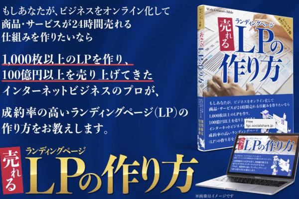 売れるLPランディングページの作り方が売れてます。(9800円→3980円は9/22まで)