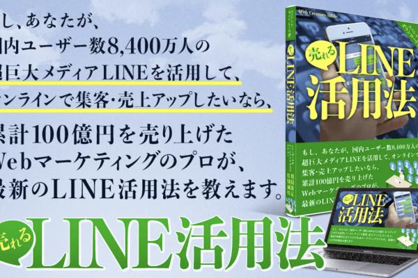 【売れるLINE活用法】が売れてます。(9800円→3980円は10/20まで)