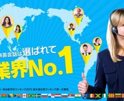 DMM英会話で英語力を身に付けて世界基準でインターネットビジネスで活躍する
