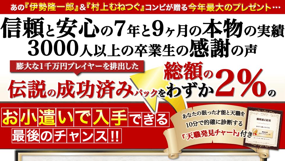 1000万パック/伊勢・村上Perfect Collection 豪華特典